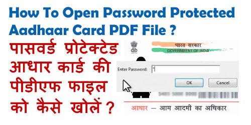 E- Aadhar card pdf password