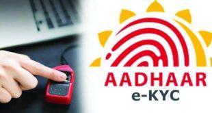Aadhar KYC