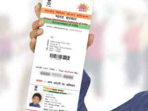 how-to-check-aadhar-card-status-online-by-mobile-number-and-name